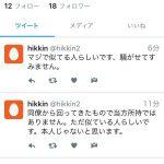 森田剛(V6)の元カノ美雪ありす反撃?2ショット流出に新カレ写真!