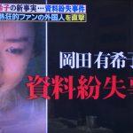 岡田有希子の資料持ち去り外国人リチャードの正体!逮捕はあるか?