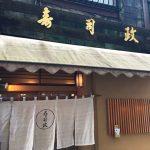 寿司政(東京九段下)のシンコを食べてきた!値段やお得な注文は?