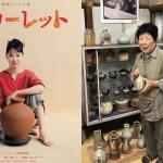 スカーレット(NHK朝ドラ)のモデルは?骨髄バンクに献身した信楽焼の女性陶芸家!
