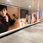 渋谷駅の地下に松本潤&相葉雅紀の巨大ポスターを見に行ってみた!行き方や地図も