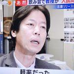 竹井仁(首都大学東京教授)が大学院の入試問題を教えた学生は誰?事件の動機や背景も