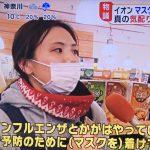 マスクで接客をイオンが禁止!香港デモが契機?「顔が見えない」警察官の着用に懸念も