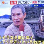 長崎のインスタ映え廃船の場所や行き方は?放置で朽ちかけ「はかなさ」で人気スポットに