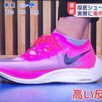 ナイキの厚底靴ヴェイパーフライの禁止で東京五輪や箱根駅伝2021はどうなる?