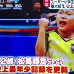 松島輝空(そら)のWiki風プロフ!弟妹や両親祖父母とも卓球選手で小学校や中学は?