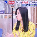 カルロス・ゴーンの国外逃亡の主張は?三浦瑠麗の見方は日本の検察に批判の恐れも