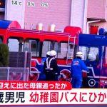 楠エンゼル幼稚園のバスにひかれ1歳児が死亡!栃木県小山市の事故現場や原因に対策は?